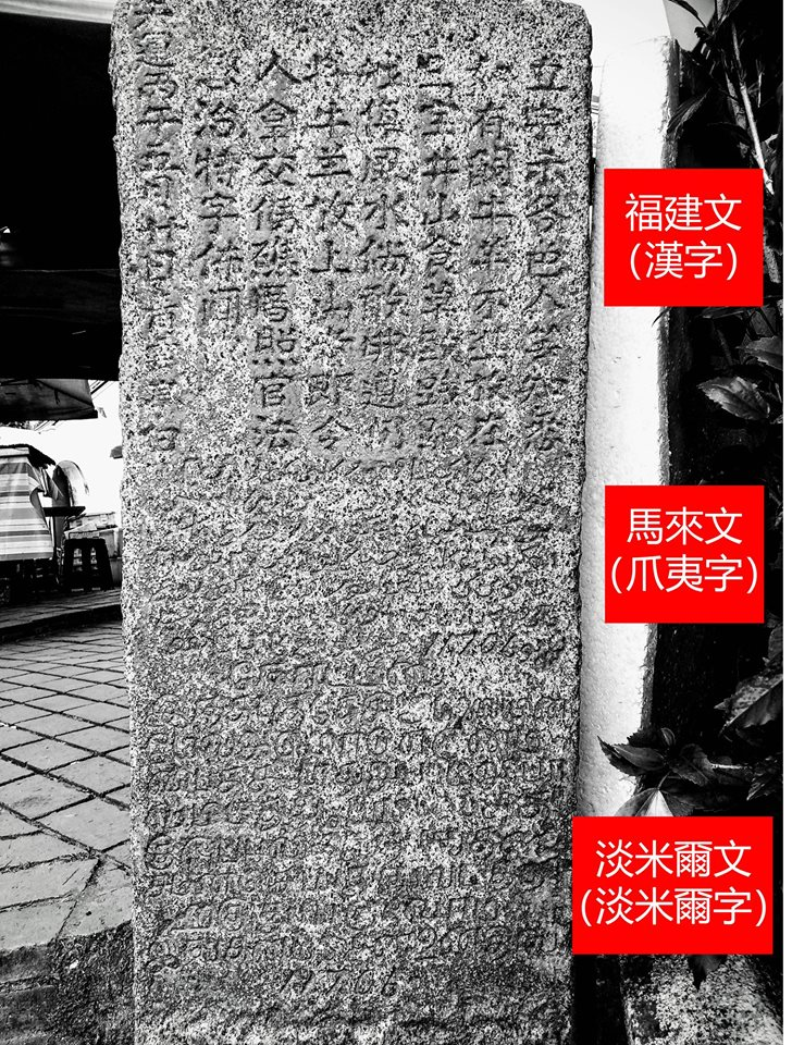 bukit cina hang li poh stone inscription
