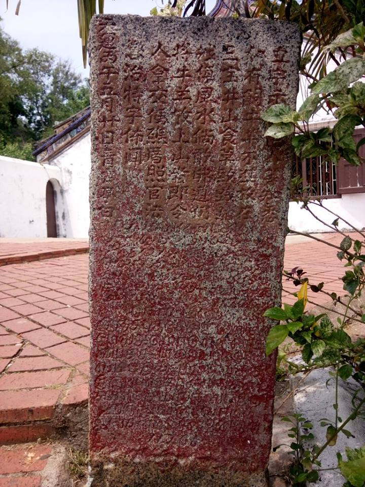cheng hoon teng original red stone inscriptions